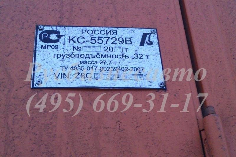 Фото №7:Автокран Галичанин КС-55729В