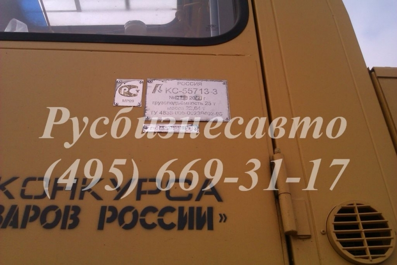 Фото №5:Автокран Галичанин КС-55713-3