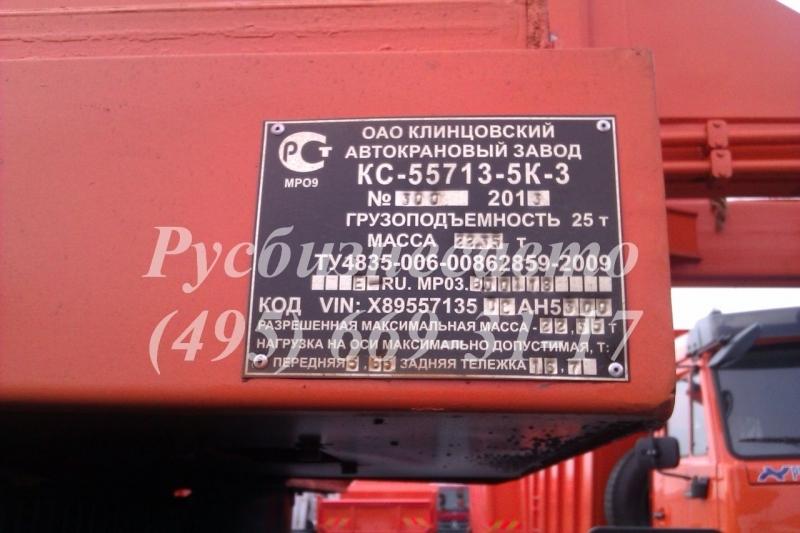 Фото №4:Автокран Клинцы КС-55713-5К-3