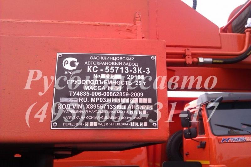 Фото №6:Автокран Клинцы КС-55713-3К-3