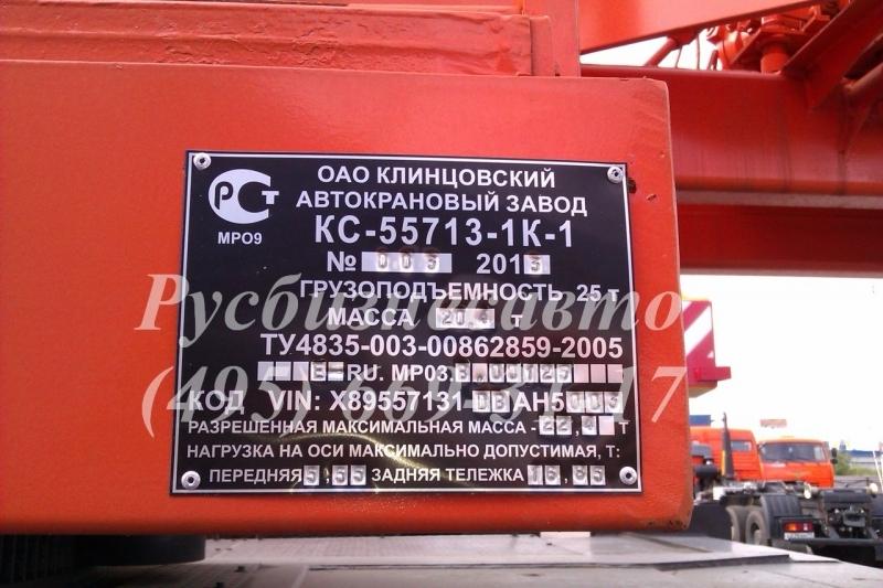 Фото №6:Автокран Клинцы КС-55713-1К-1 с гуськом